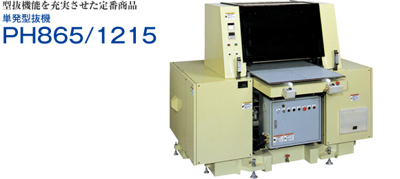Machine enjoying time-honored popularity, including blanking functions品 Single shot blanking machine PH865/1215