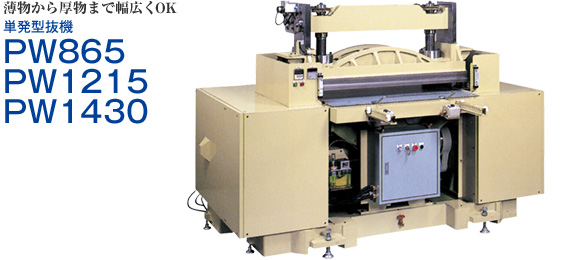 Machine to serve through thin and thick materials Single shot blanking machine PW865/PW1215/PW1430